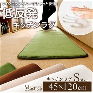 (45×120cm)低反発マイクロファイバーキッチンマット【Mochica-モチカ-(Sサイズ)】 ブラウンの詳細を見る
