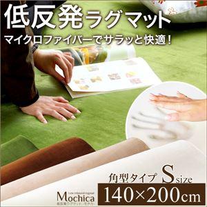 低反発マイクロファイバーラグマット/絨毯 【Sサイズ/ブラウン】 140cm×200cm 『Mochica』 滑り止め付き 床暖房・ホットカーペット対応