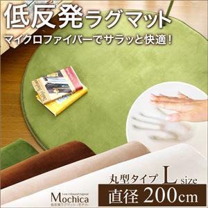 (円形・直径200cm)低反発マイクロファイバーラグマット【Mochica-モチカ-(Lサイズ)】 ベージュの詳細を見る