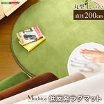 低反発マイクロファイバーラグマット/絨毯 【円形 Lサイズ/ブラウン】 直径200cm 『Mochica』 滑り止め付き 床暖房・ホットカーペット対応