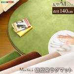低反発マイクロファイバーラグマット/絨毯 【円形 Mサイズ/ブラウン】 直径140cm 『Mochica』 滑り止め付き 床暖房・ホットカーペット対応