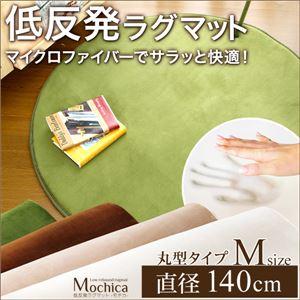 低反発マイクロファイバーラグマット/絨毯 【円形 Mサイズ/アイボリー】 直径140cm 『Mochica』 滑り止め付き 床暖房・ホットカーペット対応 - 拡大画像