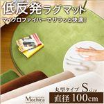 低反発マイクロファイバーラグマット/絨毯 【円形 Sサイズ/ブラウン】 直径100cm 『Mochica』 滑り止め付き 床暖房・ホットカーペット対応