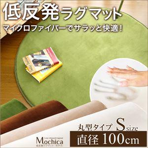 (円形・直径100cm)低反発マイクロファイバーラグマット【Mochica-モチカ-(Sサイズ)】 アイボリーの詳細を見る