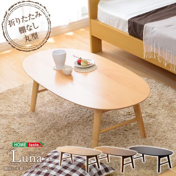 丸型ラグに楕円のローテーブル『脚折れ木製センターテーブル【-Luna-ルーナ】(丸型ローテーブル) ビーチ』