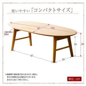 折れ脚センターテーブル/折りたたみローテーブル 【楕円形/幅100cm】 オーク 木製 『Luna』 北欧風 木目調 【完成品】 h02