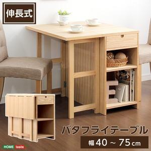 バタフライテーブル【Aperi-アペリ-】(幅75cmタイプ)単品 ナチュラル