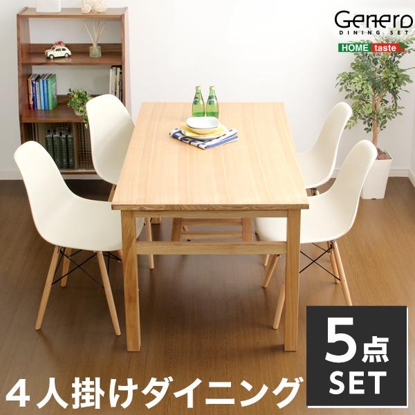 デザイナーズチェア伸長式ダイニングテーブル5点セット 最大7人掛け W150-180-210cm Generoジェネロ