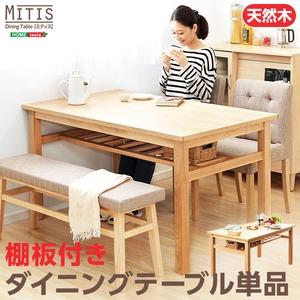 ダイニングテーブル【Miitis-ミティス-】(幅135cmタイプ)単品 ナチュラル