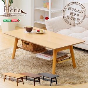 折れ脚センターテーブル/折りたたみローテーブル 【長方形/幅90cm】 ビーチ 木製 『Horia』 収納棚付き 北欧風 木目調