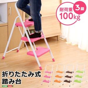 折りたたみ式踏み台【シーステップ】3段タイプ オレンジ