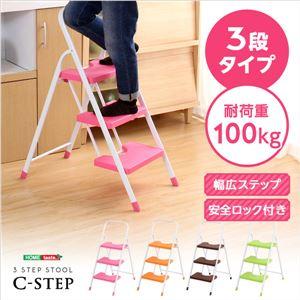 折りたたみ式踏み台【シーステップ】3段タイプ ピンク