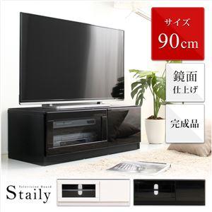 コンパクトテレビ台/テレビボード 【幅90cm:26型〜40型対応】 ブラック 『Staily』 鏡面仕上げ 強化ガラス天板 【完成品】 - 拡大画像