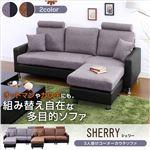 3人掛けカウチソファ【シェリー-Sherry-】 ダークグレー/ブラック