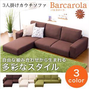 フロアコーナーソファ【バルカローラ-Barcarola-】(コーナーソファー 3人掛け) ベージュ