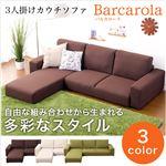 フロアコーナーソファ【バルカローラ-Barcarola-】(コーナーソファー 3人掛け) ブラウン
