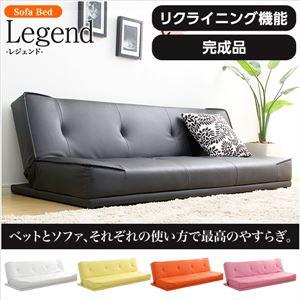 シンプルリクライニングソファベッド【レジェンド-Legend-】(2人掛け ソファ) オレンジ