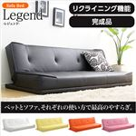 シンプルリクライニングソファベッド【レジェンド-Legend-】(2人掛け ソファ) イエロー