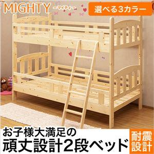 選べる3カラーの2段ベッド【マイティー-MIGHTY】(2段ベッド 耐震) ホワイトウォッシュ