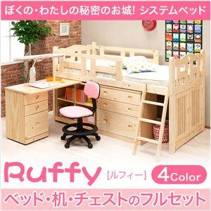 組み変え自由自在のシステムベッド【ルフィー-ruffy】システムベッド 学習机 ライトブラウン