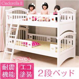 2段ベッド【シンデレラII-CINDERELLAII】(2段ベッド 安全 シングル) ホワイトウォッシュ - 拡大画像