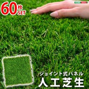 人工芝生ジョイントマット【60枚セット】(30×30cm)(ベランダマット・バルコニータイル) - 拡大画像