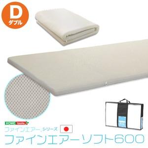 高反発マットレス/敷布団 【ダブルサイズ】 ファインエアーソフト600 ファインエアーシリーズ(R) 両面使用タイプ 洗える 日本製 - 拡大画像