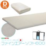 高反発マットレス/敷布団 【ダブルサイズ】 ファインエアーソフト600 ファインエアーシリーズ(R) 両面使用タイプ 洗える 日本製