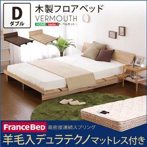 北欧風ローベッド/フロアベッド 【ダブルサイズ/ウォールナット】『VERMOUTH』 木製 すのこ床