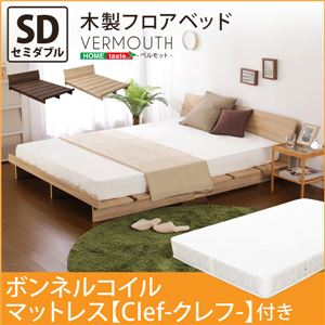 北欧風ローベッド/フロアベッド 【セミダブルサイズ/ウォールナット】『VERMOUTH』 木製 すのこ床