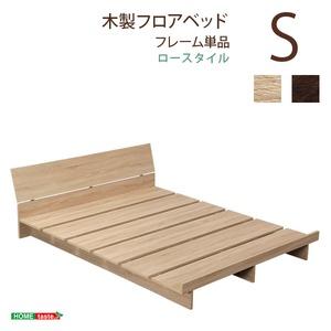 北欧風ローベッド/フロアベッド フレーム本体 【シングルサイズ/ウォールナット】 木製 『VERMOUTH』 すのこ床 - 拡大画像