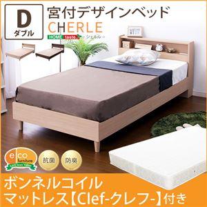 木目調デザインベッド 【ダブル/ウォールナット】ボンネルコイルスプリングマットレス付き 『CHERLE』