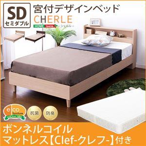木目調デザインベッド 【セミダブル/ウォールナット】ボンネルコイルスプリングマットレス付き