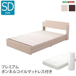 収納付きデザインベッド 【セミダブル/オーク】 ボンネルコイルマットレス付き 『CHOCOLALA』 木目調