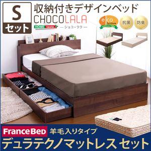 収納付きデザインベッド 【シングル/ウォールナット】羊毛入りデュラテクノマットレス付き 『CHOCOLALA』