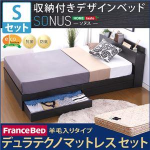収納付きデザインベッド 【シングル】羊毛入りデュラテクノマットレス付き 『SONUS』 木目調