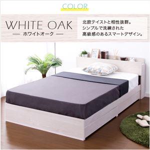 収納付きデザインベッド【ハーニー-HARNEI-(シングル)】 ホワイトオーク