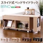 スライド式ベッドサイドラック【ブルノ-BRNO-】(ベッド収納 チェスト) ブラックオーク
