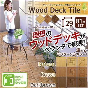 【ウッドデッキタイル】ジョイント式ウッドタイル 29cm幅 81枚セット【No-09】四角×ダークブラウン