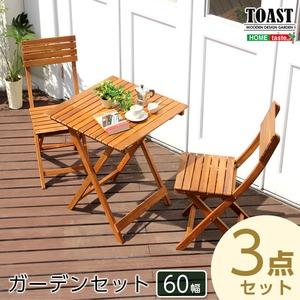 ガーデン3点セット【TOAST トスト】(アカシア 3点セット) ブラウン