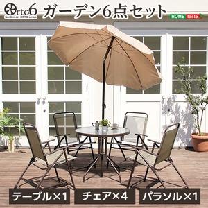 ガーデン6点セット【ORTO6-オルト6-】(ガーデン 6点セット) - 拡大画像