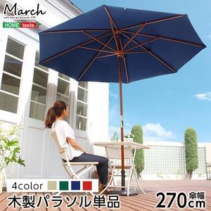 天然木 木製パラソル 270cm【マーチ-MARCH-】(パラソル 撥水 天然木) アイボリー