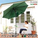 オープンカフェ風パラソル 270cm【セレナード-SERENADO-】パラソル 撥水 アルミ グリーン