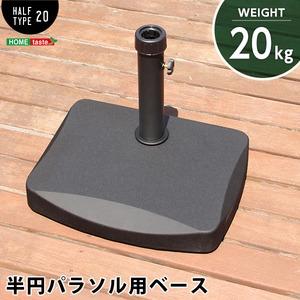 半円パラソルベース【パラソルベース-20kg-】(パラソル ベース 20kg) ブラック