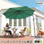 ハンギングパラソル 300cm【コンチェルト- CONCIERTO】(ガーデン パラソル 300cm ハンギング) ブラウン
