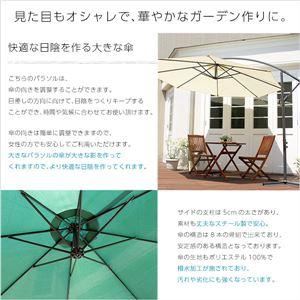 ハンギングパラソル 300cm【コンチェルト- CONCIERTO】(ガーデン パラソル 300cm ハンギング) グリーン