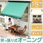 陽射しを防いで室内まで涼しく【ワルツ-WALTZ-】(オーニング1.9M 日よけ) グリーン
