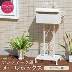 アンティーク調メールボックス【コルノ-CORNO-】(ポスト 郵便受け) ホワイト