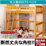 ロフトベッド/システムベッド 【ハイタイプ/ホワイトウォッシュ】 木製 『コロンII』 すのこ板 可動梯子 省スペース