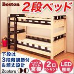 2段ベッド/すのこベッド 【ナチュラル×ダークブラウン】 耐震仕様 『BOSTON』 二口コンセント/LEDライト/梯子/宮付き